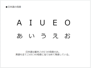 日本語の母音