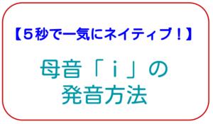 英語の母音「i」の発音方法