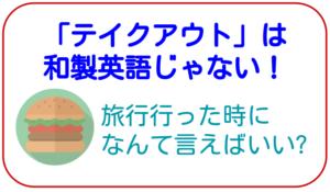 「テイクアウト」は和製英語じゃない!