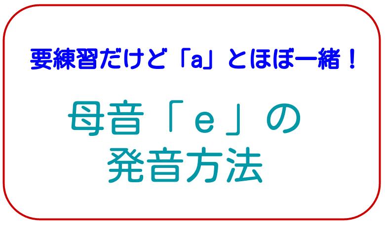 英語の母音「e」の発音方法