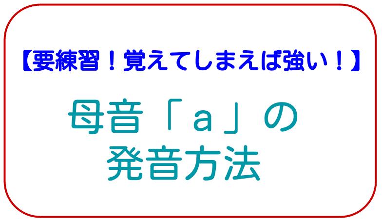 英語の母音「a」の発音方法