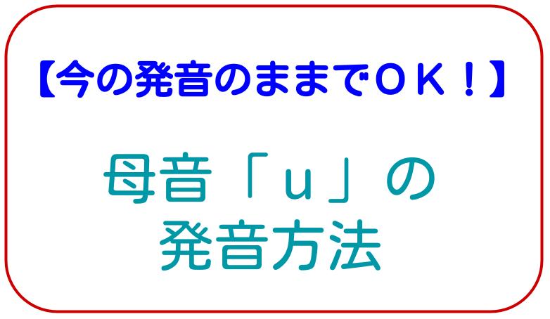 英語の母音「u」の発音方法