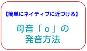 英語の母音「o」の発音方法