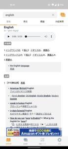 Weblioアプリ