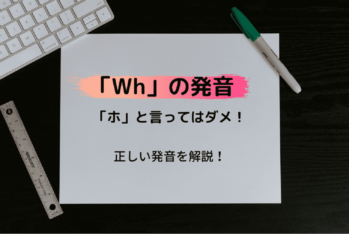 Whの発音