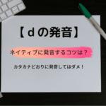 dの発音方法