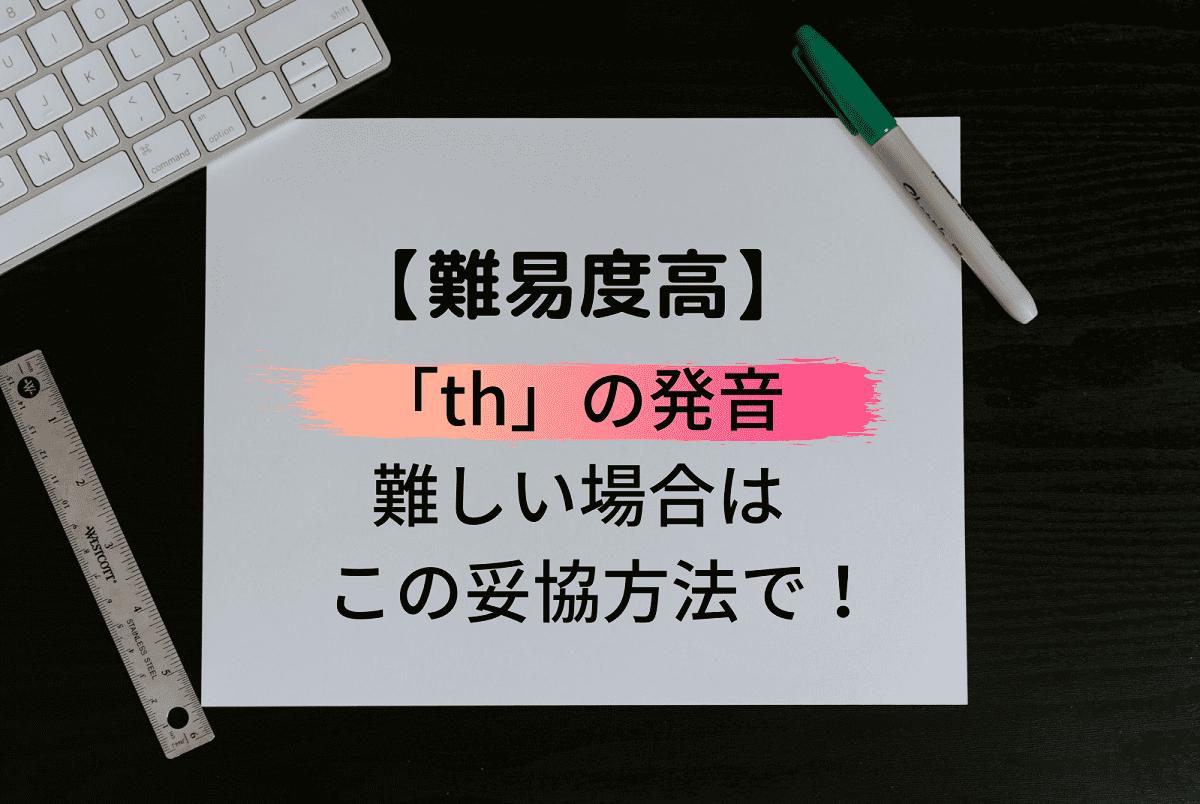 thの発音方法
