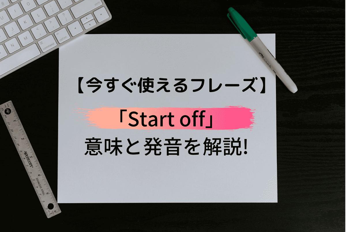 「Start off」の意味と発音